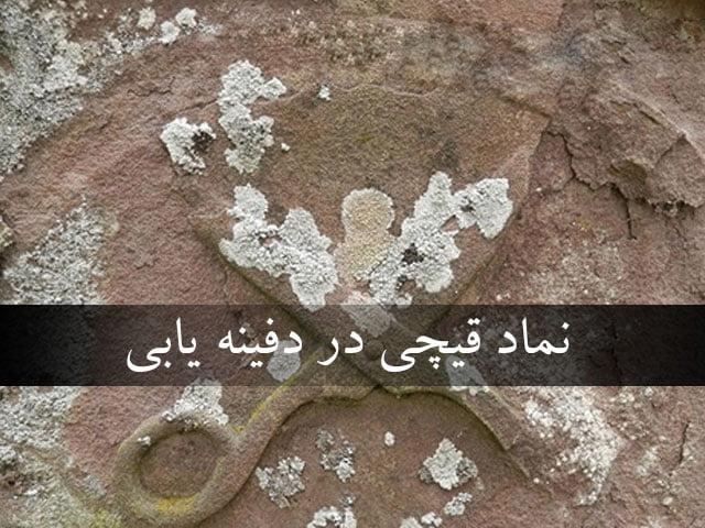 نماد قیچی در گنج یابی