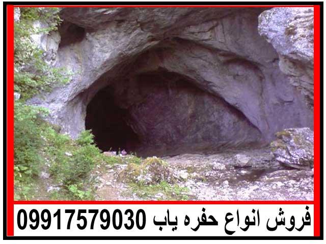 حفره یاب CaveFinder