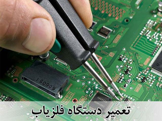 تعمیر دستگاه فلزیاب