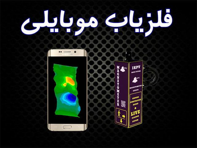 فلزیاب اسکنر موبایلی